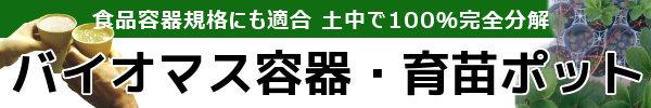 三井アール・ディーのバイオマス製品サンプルページバナー